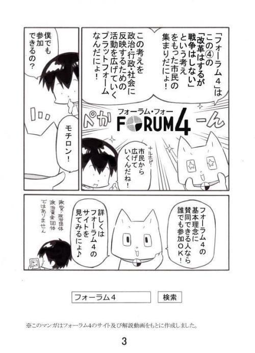フォーラム4マンガ3