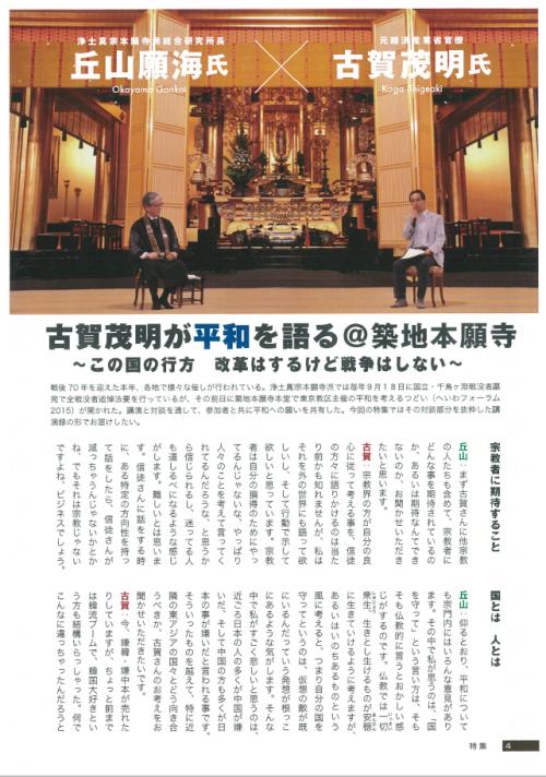 20150917築地本願寺講演会書き起こし1