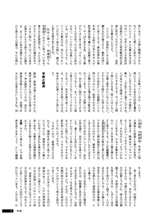20150917築地本願寺講演会書き起こし2
