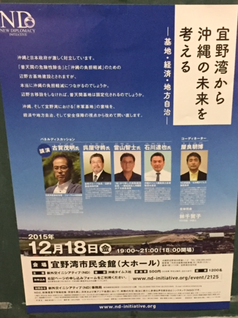 20151218沖縄講演_1チラシ