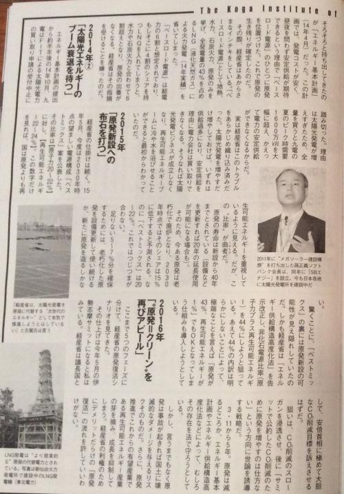 週プレ20160321号 -2頁