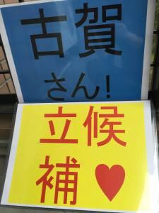20160403選挙フェスタ!神奈川のつどい写真2