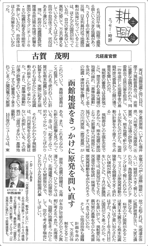 20160621掲載 耕土耕論 函館地震と原発