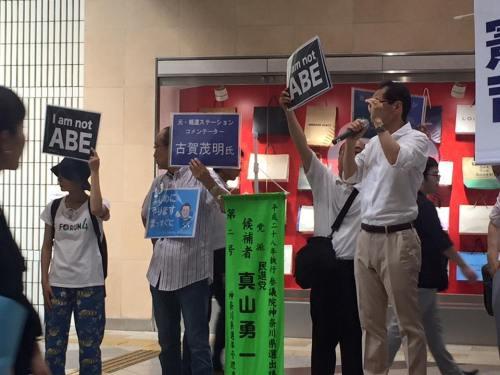 20160702真山さん街宣・川崎駅