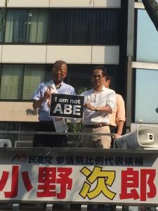 20160707小野次郎氏街宣車