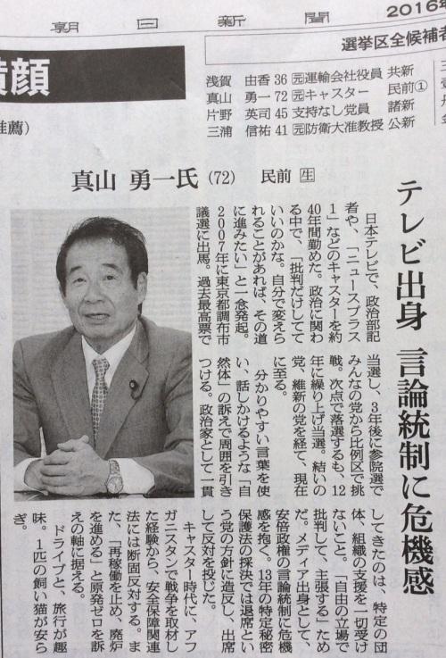 真山さん政策・朝日