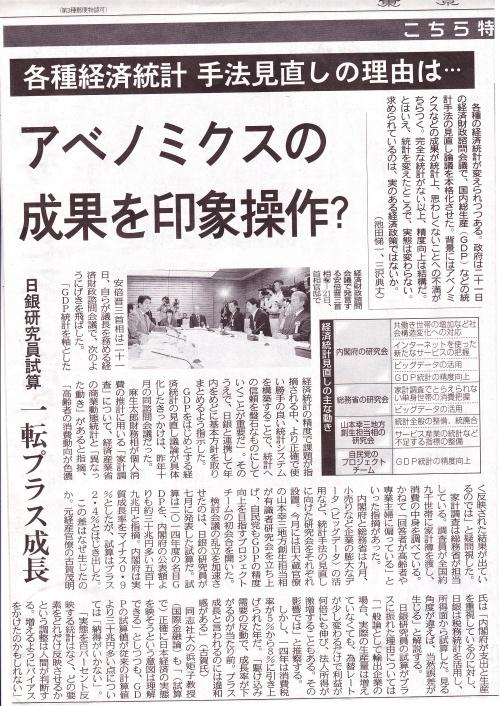 20161105東京新聞・アベノミクスの成果を印象操作?①.jpg