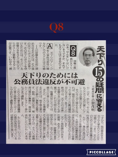 piccollage⑧Q8