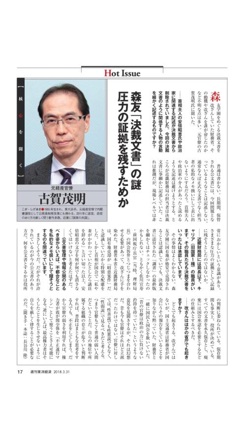 20180331週刊東洋経済