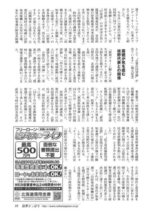 201806月号財界さっぽろ・横田一記事②