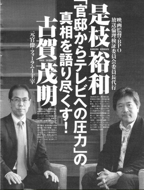201812週プレ・是枝対談①